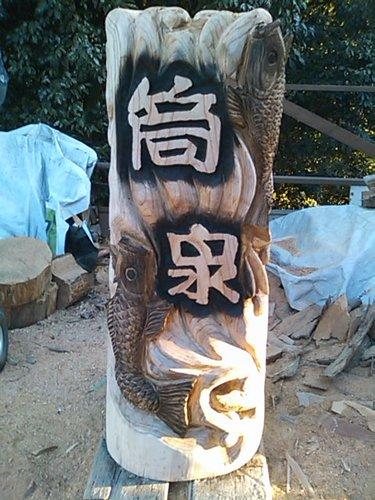 表札(昇鯉)